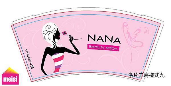 2011年05月9盎司紙杯設計-美髮、沙龍店