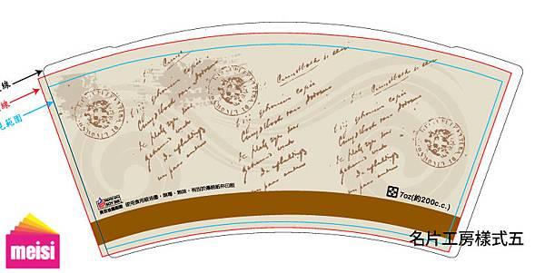 2011年05月9盎司紙杯設計-咖啡店、飲料店