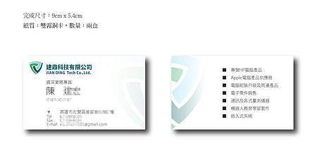 建鼎科技科技名片03.jpg