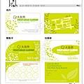 大自然名片設計,兌換券設計,coupon券設計