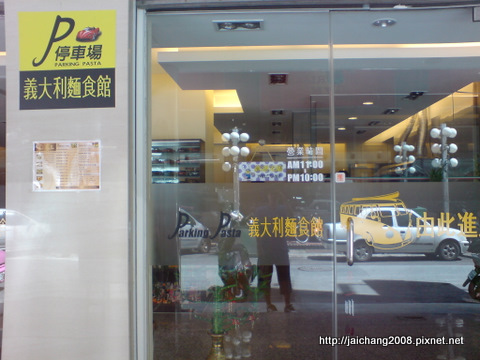 02-ParkingPasta停車場義大利麵食館