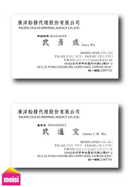 廣洋船務武先生名片對稿v5.jpg