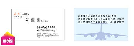 台大邱先生名片對稿v6.jpg