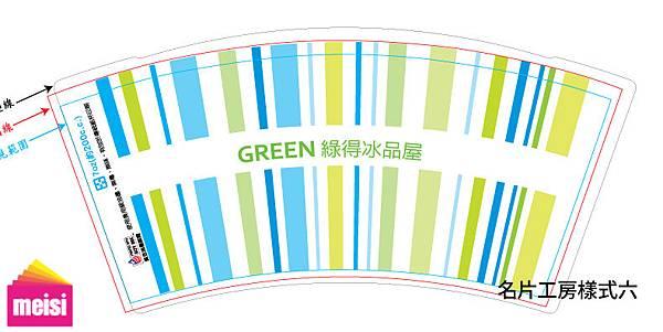 2011年05月9盎司紙杯設計-飲料店、冰店