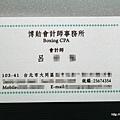 2011年4月第二週-商務名片案例-會計師