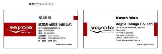 高雄2011年4月名片設計,喜帖案例