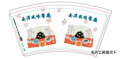 9盎司紙杯設計-9oz papercup design-餐飲業