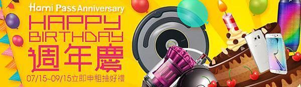 hb_year_banner_640x185