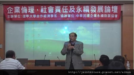 喬安董事長簡永松應逢甲大學合作經濟系之邀,參加「企業倫理、社會責任及永續發展論壇」。