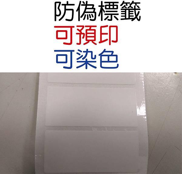 防偽標籤1.jpg