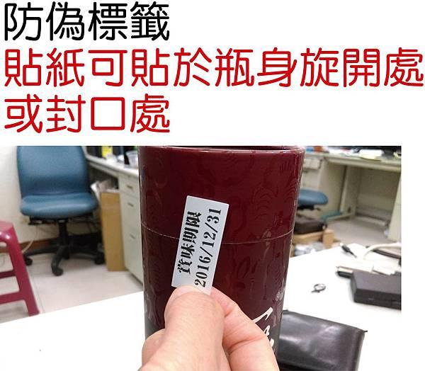 防偽標籤3.jpg
