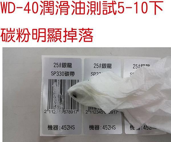 25銀龍-WD40.jpg