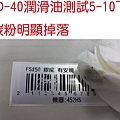 FS50銀龍-有安規-WD40.jpg