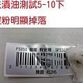 FS50銀龍-有安規-去漬油.jpg