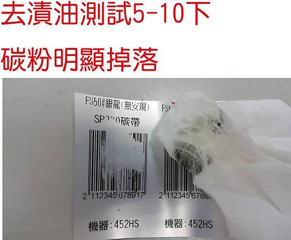 FS50銀龍-無安規-去漬油.jpg