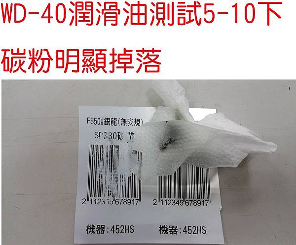 FS50銀龍-無安規-WD40.jpg