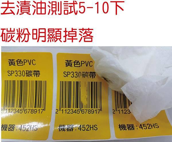 黃色PVC-去漬油.jpg