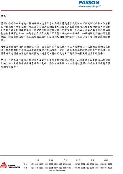 50番白色特多龍UL-72825T-中文規格書-2.jpg