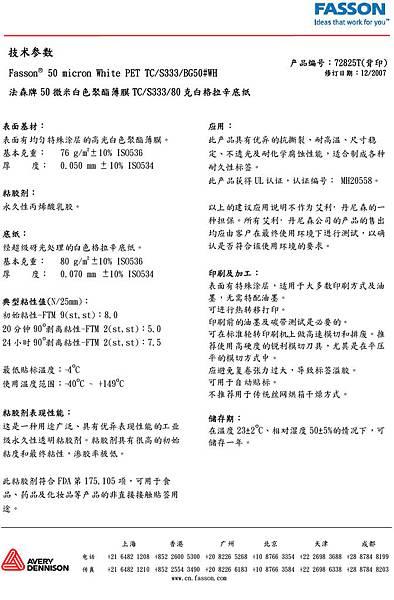 50番白色特多龍UL-72825T-中文規格書-1.jpg