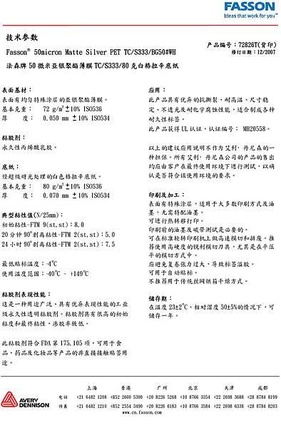 50番銀龍UL-72826T-中文規格書-1.jpg