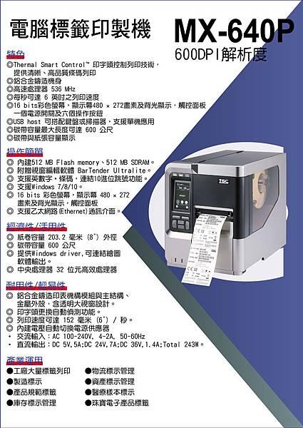 MX640P-正面.jpg