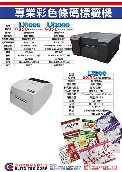 LX500-1000-2000-正面.jpg