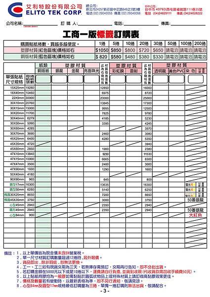 2018新綜合目錄-工一.jpg