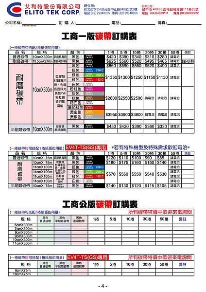 2018新綜合目錄-碳帶.jpg