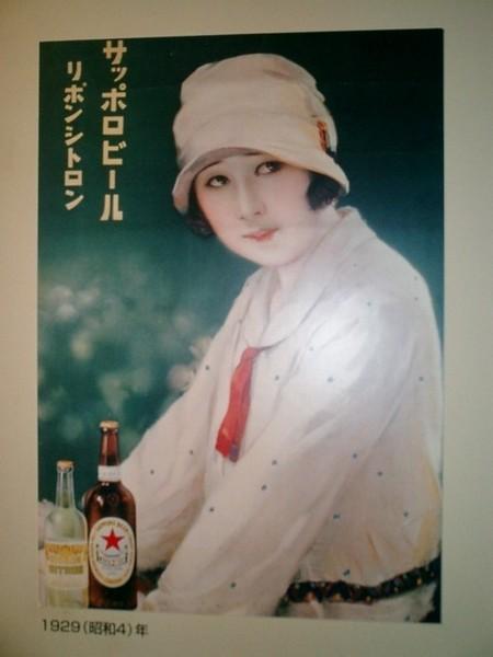 珍貴啤酒海報