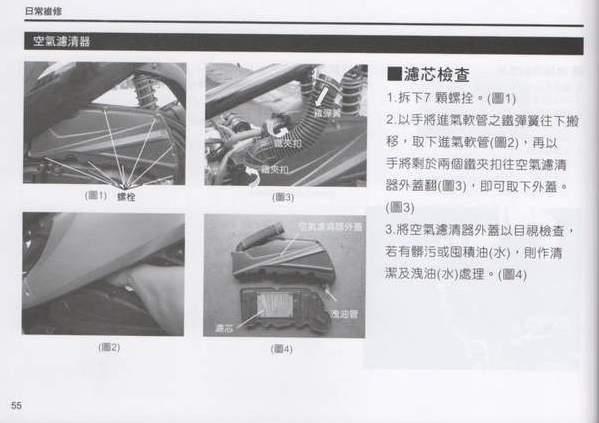 NEX125車主手冊..空氣濾清器更換