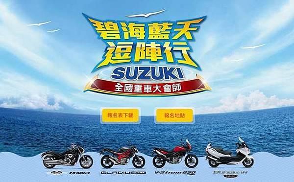 碧海藍天 逗陣行 SUZUKI 全國重車大會師