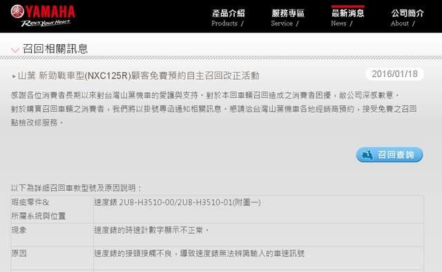 山葉 新勁戰車型(NXC125R)顧客免費預約自主召回改正活動