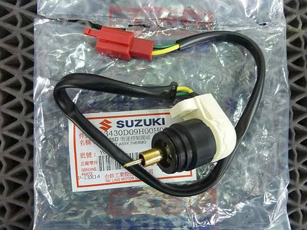 GSR125 排氣檢查不合格