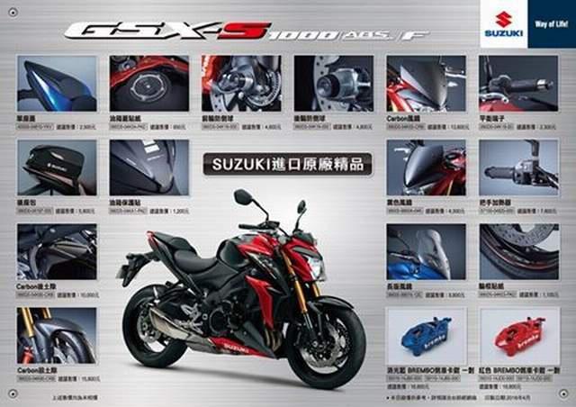 GSX-S1000/F進口原廠精品