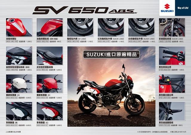 SV650精品型錄