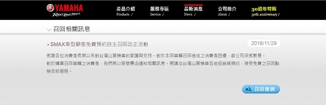 YAMAHA SMAX車型顧客免費預約自主召回改正活動