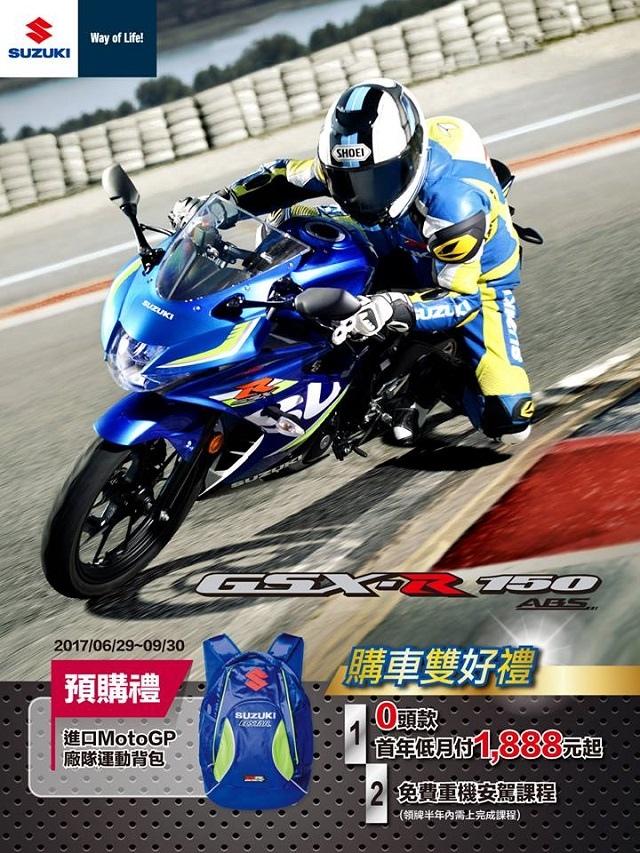 SUZUKI GSX-R150 ABS & GSX-S150 ABS 預購開始...