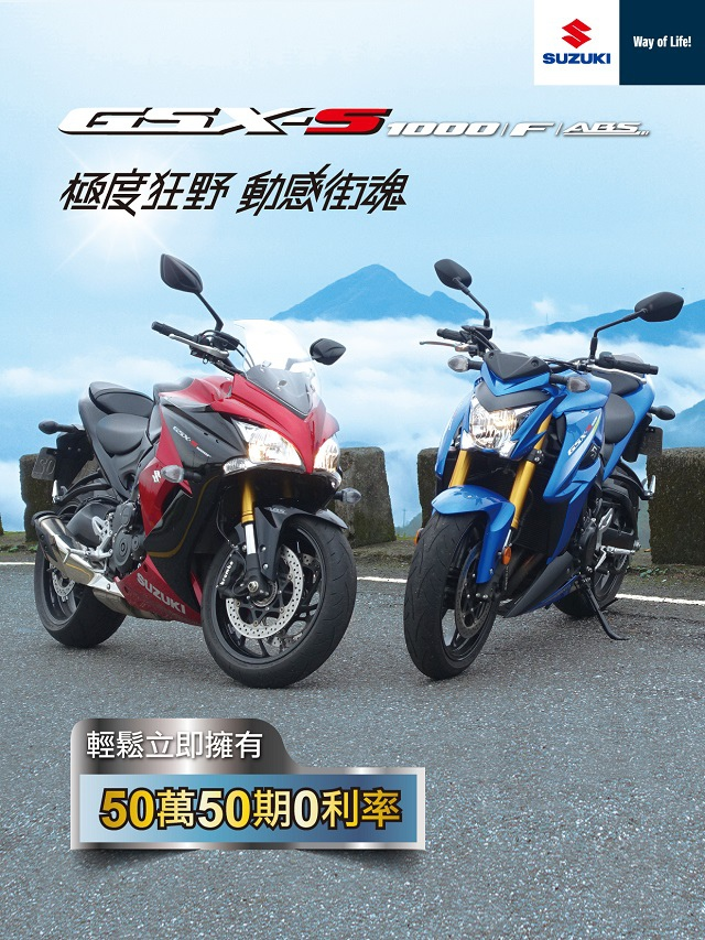 【SUZUKI重車 第三季好禮優惠方案!】
