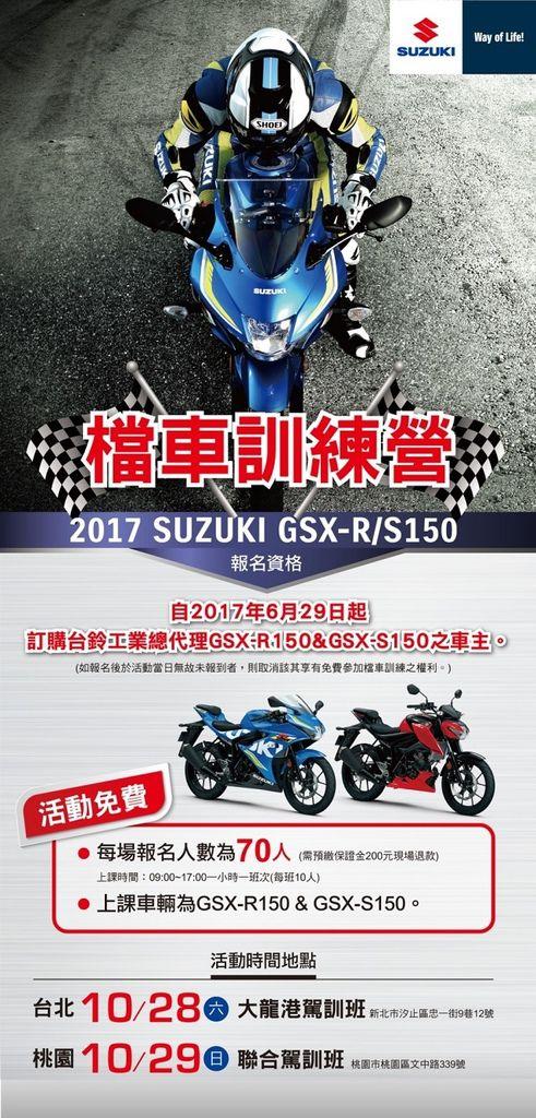 【2017 GSX-R150 & GSX-S150檔車訓練營!來囉!】