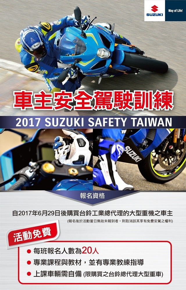 【2017 SUZUKI SAFETY TAIWAN】 SUZUKI 車主安全駕駛訓練課程來囉!