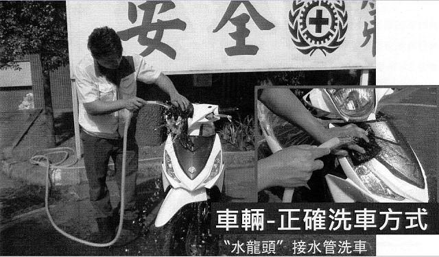 摩托車清洗及清潔注意事項