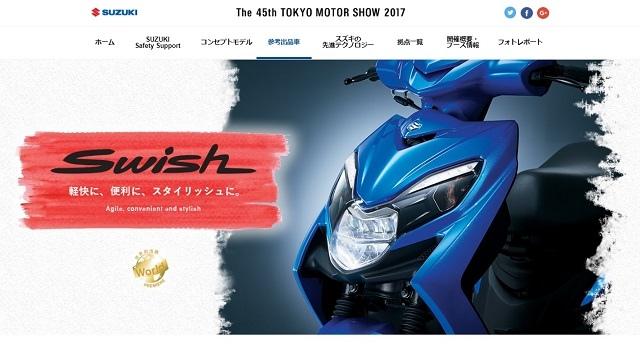Swish125 商品特色介紹