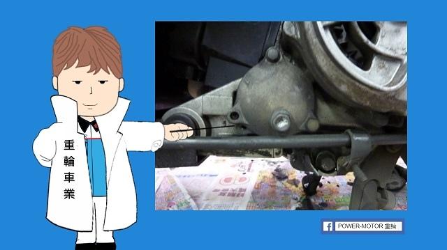 NEX125 機油濾清器外蓋安裝錯誤