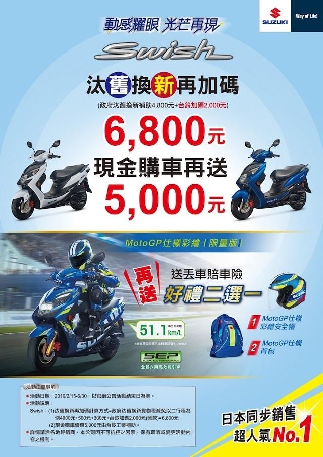 重輪車業 Swish125 汰舊換新價 再加碼 最高補助11800元