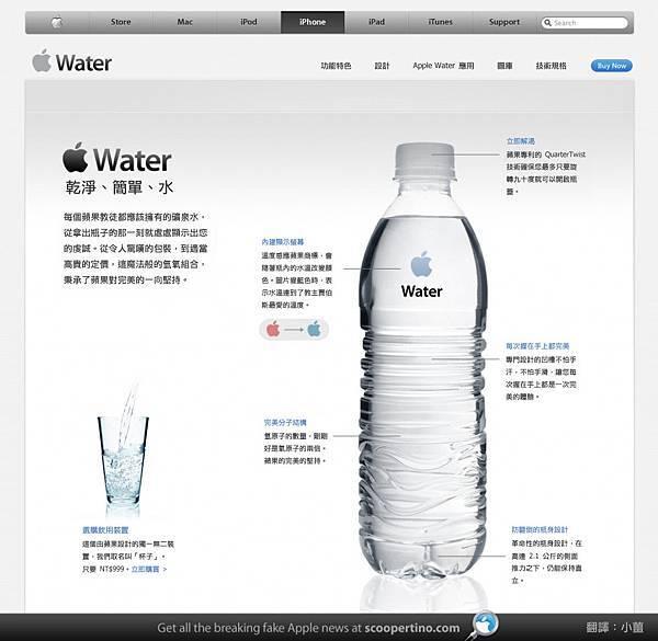 蘋果水.jpg