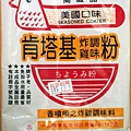 肯塔基炸雞粉-1.JPG