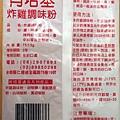 肯塔基炸雞粉-2.JPG