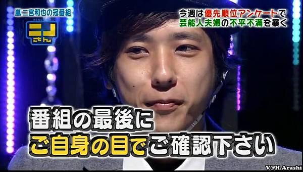 ニノさん 2013.10.06[23-10-11].JPG