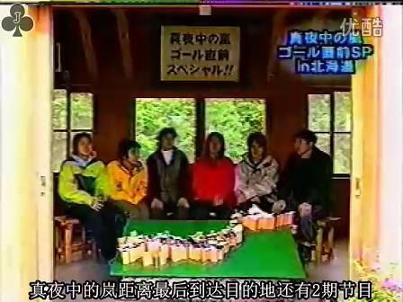 [37]_020619_真夜中の嵐-爆笑·映像SP[18-27-01].JPG