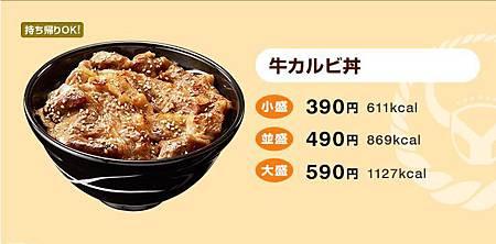 J-牛カルビ丼